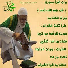 ♻️ ثواب قراءة سورة الاخلاص قال رسول الله صلى الله عليه وآله وسلم :