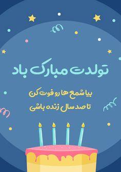 کارت پستال بیا شمع ها رو فوت کن، تولدت مبارک باد، تا صد سال زنده باشی - تولد - علی مولایی