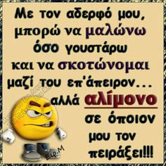 34 Greek Phrases, Unique Quotes, Word Pictures, One Liner, Greek Quotes, Funny Photos, Motivational Quotes, Life Quotes, Jokes