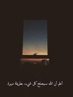الساعية الى الجنة Islamic Qoutes, Religious Quotes, Arabic Words, Arabic Quotes, Oh Allah, Qoutes About Love, Love Quotes, Quran Quotes, Great Words