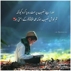 Best Islamic Quotes, Muslim Love Quotes, Love In Islam, All Quotes, Urdu Quotes, Poetry Quotes, Quotations, My Poetry, Urdu Poetry