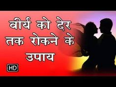वीर्य को देर तक रोकने के उपाय How to Increse Sex Time Men Health Tips, Natural Health Tips, Health And Beauty Tips, Home Health Remedies, Natural Health Remedies, Yoga In Hindi, General Knowledge Facts