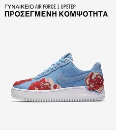 Μέσω Nike SNEAKRS: www.nike.com/gr/launch/t/womens-air-force-1-upstep-december-sky?sitesrc=sneakrsIosShare