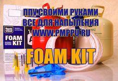 Foam kit с доставкой по России!!!