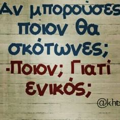 Ξανά ρώτησε. Funny Greek Quotes, Greek Memes, Epic Quotes, All Quotes, Best Quotes, Funny Quotes, Stupid Funny Memes, The Funny, General Quotes