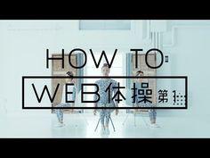 スマホ時代の体操。朝から体がONになる「WEB体操第1」を先どり! | TABI LABO