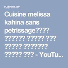 Cuisine melissa kahina sans petrissageمطبخ ميليسا كهينا خبز الدار بالسميد وبدون عجن - YouTube