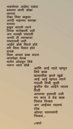 Mother Poems, Mom Poems, Poem Quotes, Heart Quotes, Life Quotes, Marathi Love Quotes, Marathi Poems, Hindi Quotes, Love U Mom