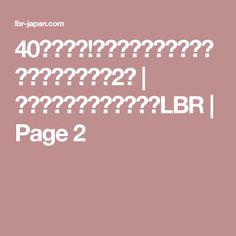 40歳若返る!?奇跡の美貌ランクル夫人のマッサージ2つ | 女性の美肌・美容マガジンLBR | Page 2