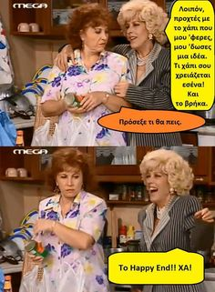 Δύο ξένοι-Ντένη Φλώρα Tv Funny, Hilarious, Try Not To Laugh, Just For Laughs, Laugh Out Loud, Comedy, Funny Pictures, Funny Quotes, Cinema