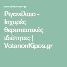 Ριγανέλαιο - Ισχυρές θεραπευτικές ιδιότητες   VotanonKipos.gr Health, Food, Health Care, Essen, Meals, Yemek, Eten, Salud