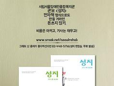 Seoul Community Rehabilitation Center