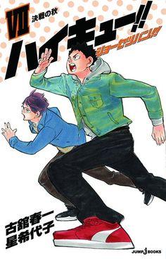 Iwa-chan and Oikawa Hinata Shouyou, Oikawa Tooru, Iwaoi, Kagehina, Haikyuu Manga, Manga Anime, Baby Crows, Haruichi Furudate, Kuroken