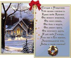 с рождеством христовым картинки: 13 тыс изображений найдено в Яндекс.Картинках