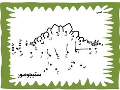 Dinosaur Arabic Worksheet Connect the dots - Arabic Letters