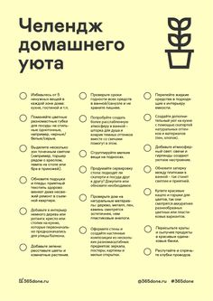 Челлендж домашнего уюта – #365done.ru Blog Planner, Life Planner, I Have A Plan, How To Plan, Plan For Life, Flylady, Planner Organization, Study Motivation, House And Home Magazine
