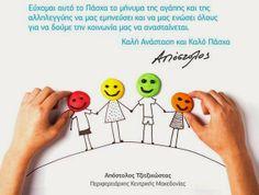 ΓΝΩΜΗ ΚΙΛΚΙΣ ΠΑΙΟΝΙΑΣ: Ευχές Πάσχα Απόστολου Τζιτζικώστα