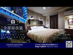 広島市内のホテル セレブプラザホテルがリニューアル