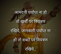 Chankya Quotes Hindi, Hindu Quotes, Wisdom Quotes, Marathi Quotes, Qoutes, Motivational Picture Quotes, Epic Quotes, Inspirational Quotes Pictures, Motivational Thoughts