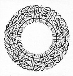 DesertRose,,,, Quran 39:53; Surat az-Zumar Calligraphy قل يا عبادي الذين أسرفوا على أنفسهم لا تقنطوا من روح الله