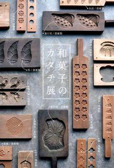 """干菓子に用いられる木型の数々。  桜や樫(かし)等の堅い木に模様を彫り込むのは実に難しい作業です。京都市内には専門の職人はただ一人しかいないという話も耳にします。  """"打ちもの""""と呼ばれるのは、型に入れた菓子の生地を、まな板に""""打ち付けるように""""して取り出すことから。"""