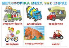 dreamskindergarten Το νηπιαγωγείο που ονειρεύομαι !: Πίνακες αναφοράς με τα μεταφορικά μέσα στο νηπιαγωγείο