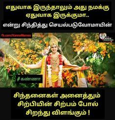~ Krishna's Leela ~ कृष्ण की लीला ~ கிருஷ்ணா லீலை ~ - Tamil Quotes - 1 - Page 3 - Wattpad Tamil Motivational Quotes, Tamil Love Quotes, Gita Quotes, Inspirational Quotes, Movie Love Quotes, One Word Quotes, Favorite Movie Quotes, Good Thoughts Quotes, Life Thoughts