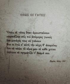 #Πατρίκιος #ποίηση