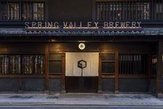 """クラフトビールの進化が体感できる場所として代官山、横浜で人気を博す「スプリングバレーブルワリー」が今秋、京都にオープン! 京町家を改装した空間でクラフトビールと """"和"""" クラフト料理のペアリングが楽しめる、まったく新しいブルワリーが誕生しました。 """"クラフトビール革命"""" の 西の拠点を目指して 店舗は2階建て。1階には醸造設備、テーブル席、スタンディングゾーン、半個室のほかテーブルを備えた中庭も。 2015年に代官山と横浜に開業して以来、クラフトビールの楽しさがぎゅっと詰まった場所として愛されている醸造所併設のレストラン「スプリングバレーブルワリー」。個性豊かな6種類のビールのほか、フードペアリングやイベント、セミナーなどを通してクラフトビールの魅力と進化を体感することができるスポットです。 オープンから2店舗で累計60万人以上(!)の来店者を誇る「スプリングバレーブルワリー」が... Japanese Bar, Japanese Modern, Japanese Interior, Japanese House, Entrance Design, Facade Design, House Design, Japanese Restaurant Design, Restaurant Signs"""