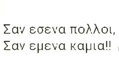 Greek Quotes, Life Lessons, Wise Words, Me Quotes, True Sayings, Wisdom, Motivation, Love, Strong