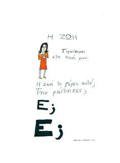 Η Ζωή Greek Quotes, Art Quotes, Texts, Lyrics, Posters, Sayings, Live, Words, Fictional Characters