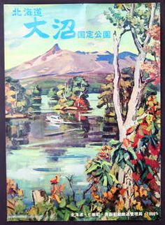 Japanese Travel 1960's