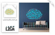 وفي السماء رزقكم وما توعدون Amman, Wall Stickers, Home Decor, Wall Clings, Decoration Home, Wall Decals, Room Decor, Home Interior Design, Home Decoration
