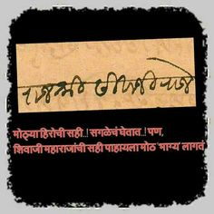 The signature Of Shivaji Maharaj- the great Maratha. [Everybody collects autographs of the heroes but it is only the lucky ones who get to see the signature of Shivaji maharaj]