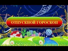 Отпускной гороскоп