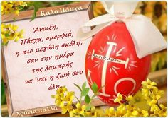 Χριστός Ανέστη Χρόνια πολλά Orthodox Easter, Easter Projects, Google Images, Christmas Bulbs, The Originals, Bottle, Holiday Decor, Cards, Quotes