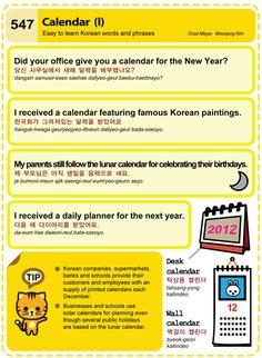 Easy to Learn Korean Language 541 ~ 550