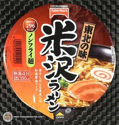 The Ramen Rater reviews an instant ramen bowl from Japan made by TableMark and sent by Javier, founder of Box From Japan, a great subscription service
