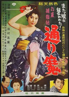Black Pin Up, Cool Posters, Movie Posters, Japanese Film, Kung Fu, Revenge, Disney Characters, Fictional Characters, Actresses
