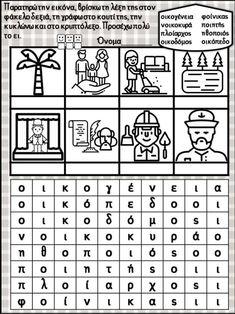 Σκανταλιές! 200 φύλλα εργασίας για ευρύ φάσμα δεξιοτήτων παιδιών της … Word Search, Greek, Words, School, Greek Language, Horse