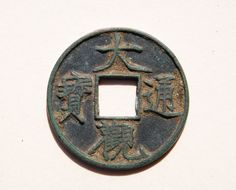 53a.  Obverse side of a 'Da Guan Tong Bao' (大觀通寶) 10 cash coin cast during the 1107–1110 AD 'Daguan' reign title of Emperor Huizong (徽宗) (1100–1125 AD), of the Northern Song (北宋) Dynasty (960- 1127 AD). The obverse side features 'orthodox' script while the reverse side is plain.    40mm in size; 15 grams in weight.   S-630; FD-106.