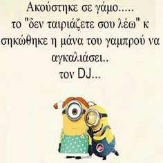 Find images and videos about greek quotes on We Heart It - the app to get lost in what you love. Greek Memes, Funny Greek Quotes, Minion Jokes, Minions Quotes, Funny Minion Pictures, Funny Photos, We Love Minions, Funny Phrases, Clever Quotes