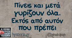 All Quotes, Greek Quotes, Funny Quotes, Funny Greek, Have A Laugh, Funny Clips, Funny Stories, True Words, Just For Laughs