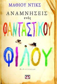memoirs of an imaginary friend_ αναμνήσεις ενός φανταστικού φίλου