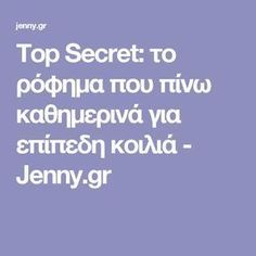 Top Secret: το ρόφημα που πίνω καθημερινά για επίπεδη κοιλιά - Jenny.gr