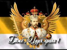 Боже, Царя храни - гимн Российской Империи (1833 - 1917)