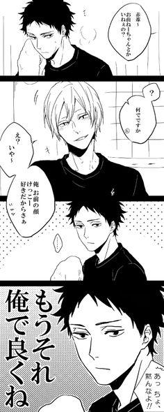 【含・腐】ハイキューログ3 [28]