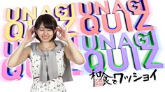 森杏奈の「和食でワッショイ」【#012】うなぎクイズ!