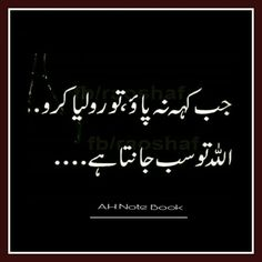 Allah Sab kuch janta hai                                                                                                                                                                                  More