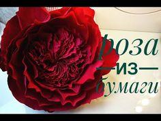 Пионовидная роза из бумаги. - YouTube